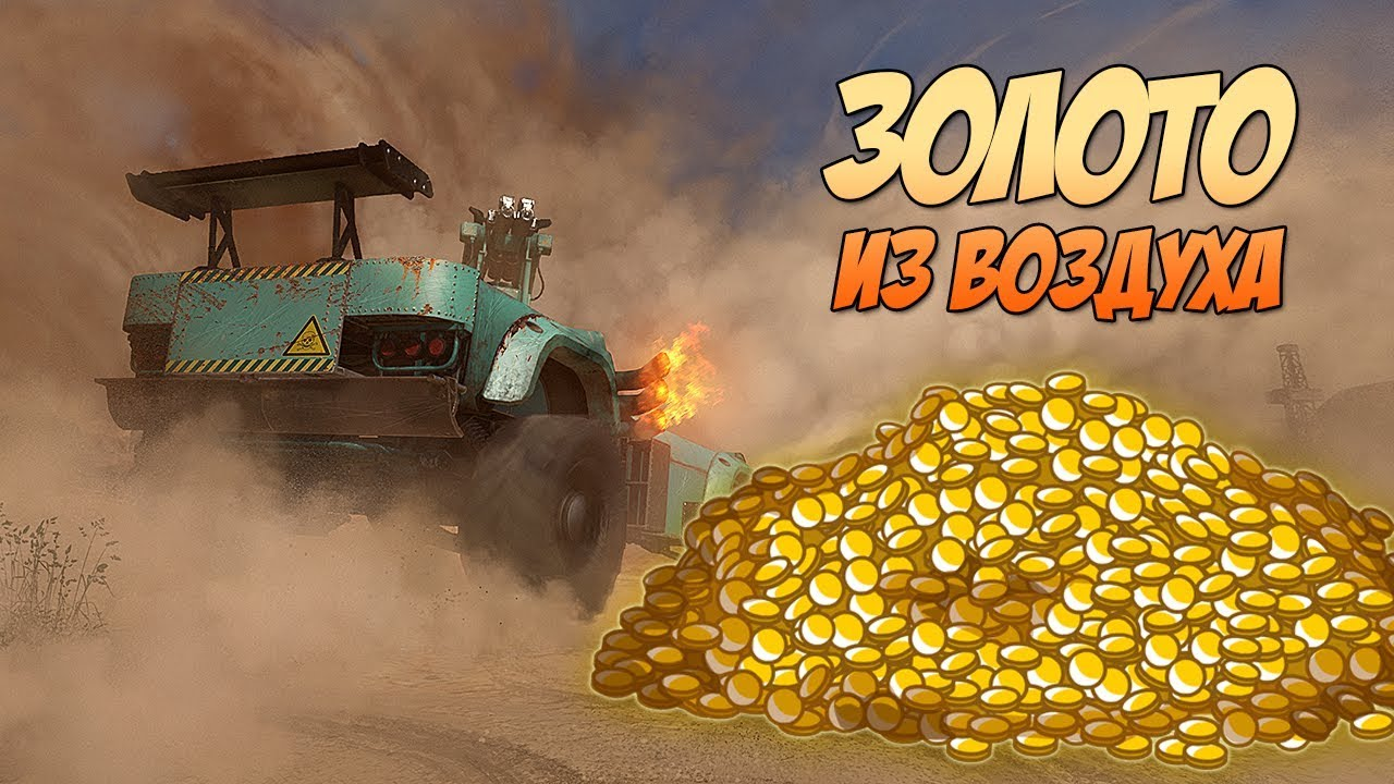 Crossout. Как фармить золото?