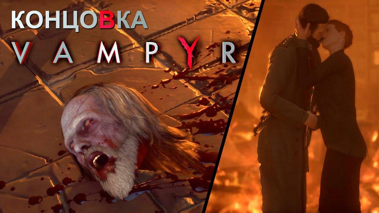 Все концовки Vampyr и способы их получения