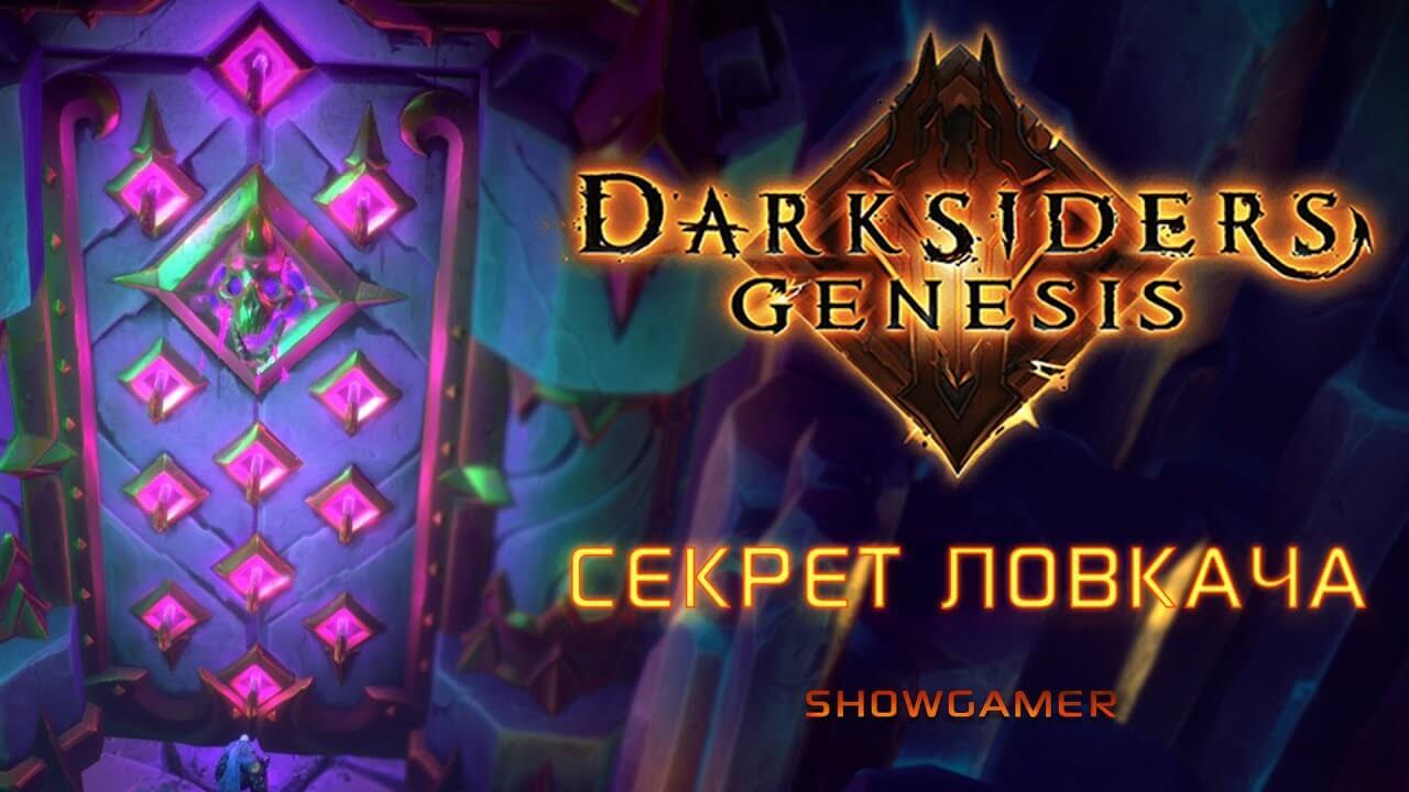 Ключи Ловкача в Darksiders: Genesis