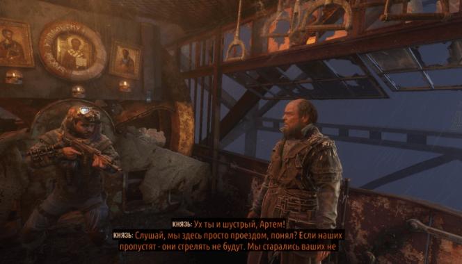 Metro: Exodus: Волга