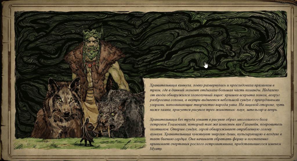 Прохождение Pillars of Eternity 2: Deadfire — Seeker, Slayer, Survivor