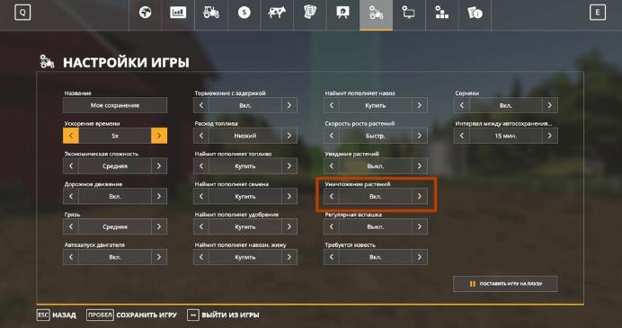 Потеря урожая в farming simulator