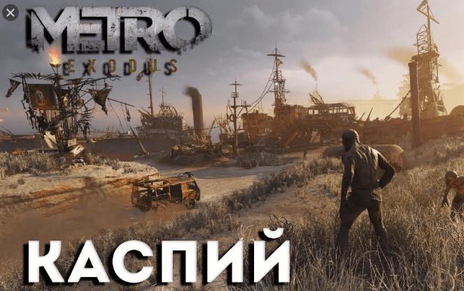 Прохождение Metro: Exodus: Каспий